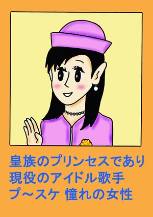 Kakosama